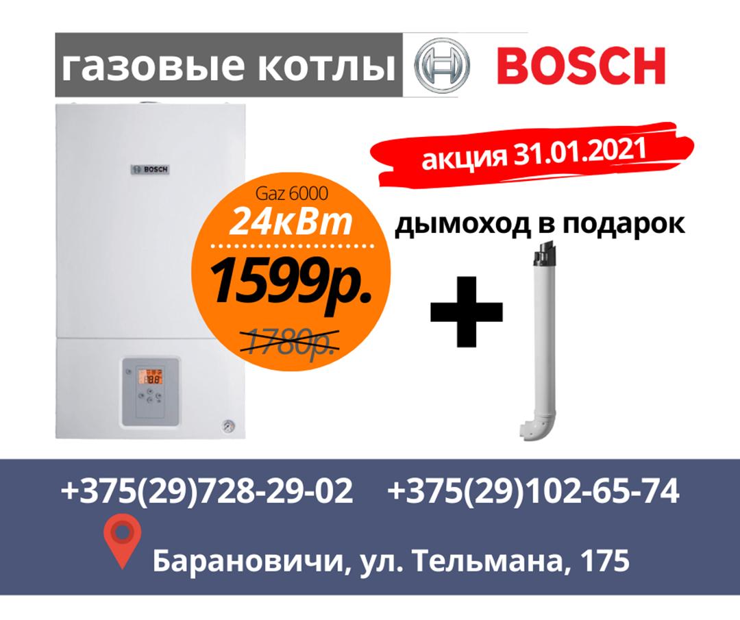 Газовый котел Bosch Gaz 6000 W WBN 6000-24 С 24 кВт двухконтурный Барановичи